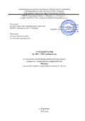 thumbnail of Учебный план ДП Росток