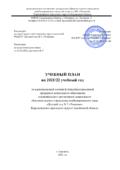 thumbnail of учебный план АООПДО ТНР 2021-2022 у.г.