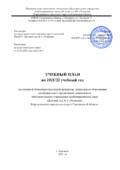 thumbnail of учебный план ООПДО 2021-2022 у.г.